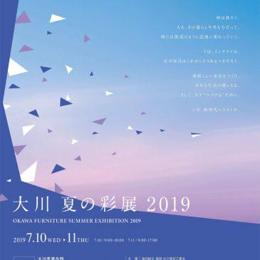 大川夏の彩展2019 出展のお知らせ